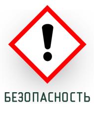 Logo Безопасность